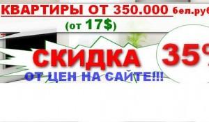 ОДНОКОМНАТНЫЕ КВАРТИРЫ 350-450 тыс. рубл, ДВУХКОМНАТНЫЕ 400-500 тыс. рубл. ЗВОНИТЕ ПО ТЕЛЕФОНАМ НА САЙТЕ! +375 29 772-88-88, +375 44 772-88-88 ЗАСЕЛИМ ЗА 30 МИНУТ!