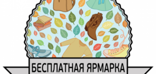 Бесплатные развлечения в Минске