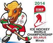 Жилье на время чемпионата Мира по хоккею в Минске 2014