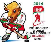 C 9 по 25 Мая в Минске состоится грандиозное по масштабам и важности событие для Беларуси — Чемпионат мира по хоккею с шайбой 2014.
