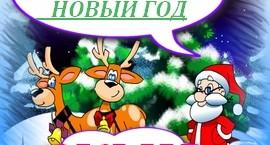 Квартиры в Минске на Новый Год 2015