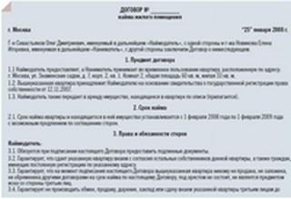 primer_dogovora